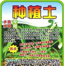 水族專用種植土 陶粒砂 水族箱水草造景