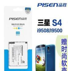 品胜三星S4手机电池 三星i9500 galaxy S4 盖世四 i9508 i