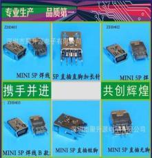 廠家供應USB MINI 5P母座 180度插件USB DIP 沉板式迷你5P插