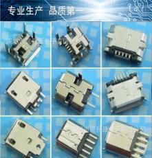 供應USB連接器/Micro USB 5P母座焊線式