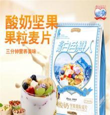 白色戀人水果谷物麥片早餐代餐