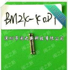 供應BM24-10DS/2-0.35V(51)原裝廣瀨連接器保證質量