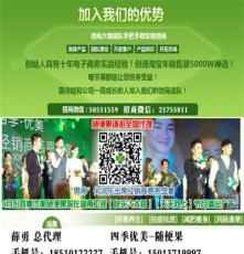 深圳四季優美隨便果總代理,公司免費直招代理50551559