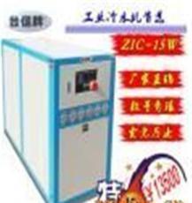 ZIC-15W工业冷水机