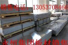 7075鋁板3005鋁板花紋鋁板6063鋁板