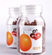 食井 甜蜜滋味系列 咸金枣 开胃休闲食品