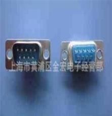 DB9 公头 母头 焊线式 串口9针 RS232 蓝色 环保