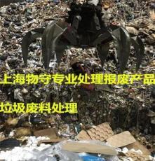 無錫庫存食品銷毀電話 無錫過期化妝品處理 瑕疵服裝處理