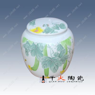 陶瓷茶叶罐厂家礼品罐定做