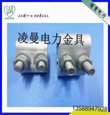 鋁異型并溝線夾 跨接線夾 分支線夾  JBL16-120A