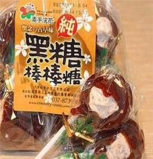 臺灣進口零食 素手浣花黑糖棒棒糖 喜糖話梅糖140g*50包/箱