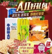 漢陽區進口食品、襄陽市食之味商貿