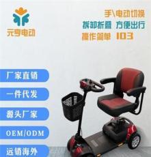 武安市廠家直銷元亨電動老年折疊代步車 四輪電動代步車