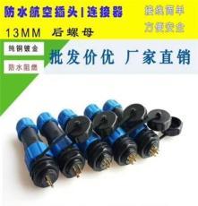 專業生產航空插座連接器-平涼市工業插座廠家低價批發