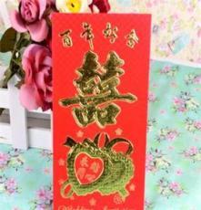 特价结婚婚庆红包 乔迁新年 利是封 中号千元双心喜红包 红包批发