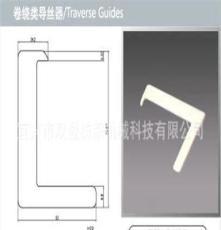 TMT(村田、帝人、東麗)紡絲機卷繞類導絲器SY6218