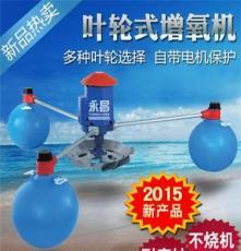 供應廠家直銷1.5kw葉輪式增氧機