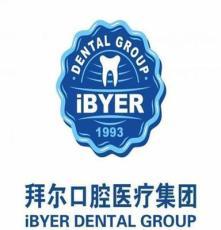 鄭州拜爾澳華ibyer有效的應對牙周的疾病