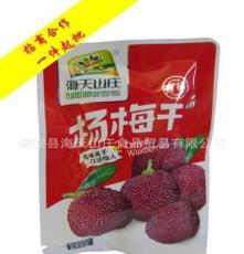 海天山莊廠家批發 蜜餞果脯 楊梅干 休閑食品