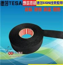 德莎51970 tesa51970 PP薄膜透明双面胶带