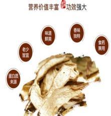 雅  樂鮮-----2500g美味牛肝菌  B級