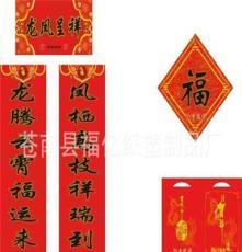 廠家生產精美對聯春聯大紅色銅板紙制福字