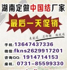 邵陽植絨福字,長沙定制廣告中國結掛件,長沙過年紅包定做
