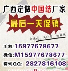 防城港中國結掛件,南寧定制紅包印logo,南寧紅包印刷定做