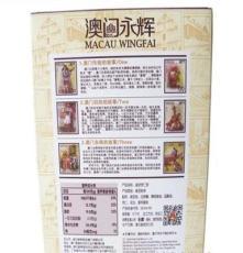 迷你杏仁餅120g 澳門永輝牌進口零食小吃獨立包裝特價 傳統糕點