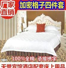 全棉格子三四件套/套件 连锁/星级/商务 宾馆酒店床上用品布草