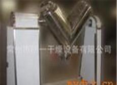 常州顧一廠家直銷V型混合攪拌機 常州混合機 粉體混合設備