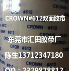 供应现货皇冠611CROWN皇冠耐高温高粘性双面胶带