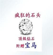 钻石裸钻 3.62克拉 D色完美无瑕顶级钻石送宝马车 无限量