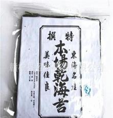 壽司專用海苔本場 二次烤制 包飯菜 熟紫菜 壽司海苔50枚 批發