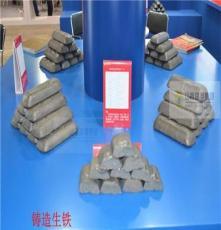 特種鑄造種類使用高純生鐵