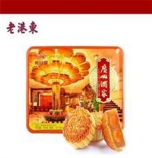 廣州酒家雙黃白蓮蓉月餅團購