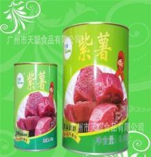 天聰食品—紫薯罐頭(15173#)廠家直供 連鎖餐飲奶茶店 果蔬罐頭
