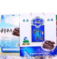 銷售千越內蒙古牛肉干批發風干牛肉干 燒烤原味風干牛肉