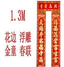 花邊銅板燙金浮雕春聯1.6M全網性價比高金童對聯 廠價批發
