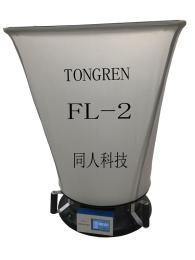 FL-2型 风量仪风量罩
