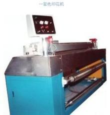 厂家供应优质 一套色印花机 质量保证 优质生产