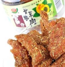 暢銷的休閑食品批發 甘草桃肉 廣式蜜餞果脯蜜餞