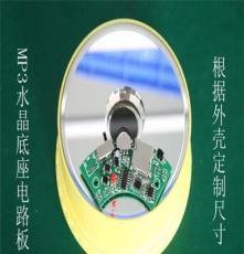 供應設計MP3音樂盒模塊、MP3水晶底座模塊 mp3電子模塊