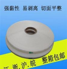 HDPE封缄胶带5mm双面胶条封口胶带