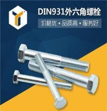 DIN931六角頭螺栓 8.8級半螺紋外六角全牙螺栓