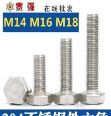 304不锈钢外六角螺栓防海水腐蚀螺丝六角螺丝M14M16M18