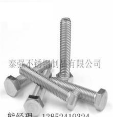 304不锈钢外六角螺栓