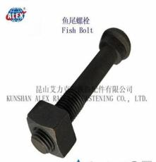 辽宁5.8级铁路鱼尾螺栓工厂
