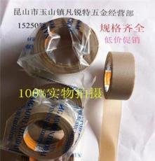 特价供应高温胶带 铁氟龙高温胶布