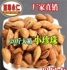 至尊永仁 小珍珠巴旦木 休閑食品 干貨堅果炒貨 廠家散裝批發20斤